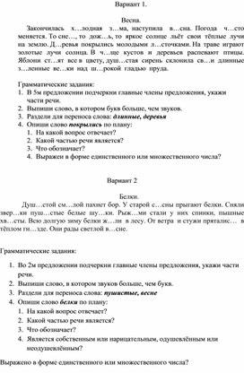 """Задания для итогового контрольного списывания во 2 классе УМК """"Школа России""""."""