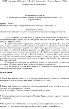 Агрокомпонент на уроках русского языка