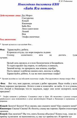 """""""Баба Яга против"""" новогодняя дискотека и КВН"""