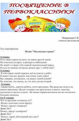 """Сценарий внеклассного мероприятия """"Посвящение в первоклассники""""."""