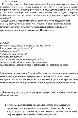 """Проект """"Тайны комнатных растений"""""""