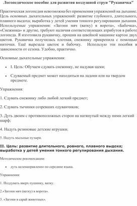 """Логопедическое пособие для развития воздушной струи """"Рукавичка"""""""