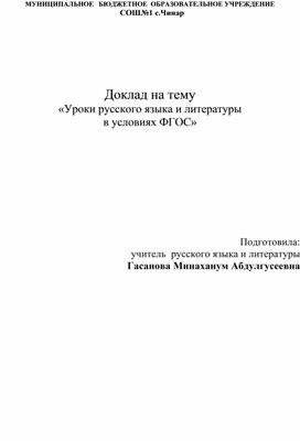 Доклад на тему «Уроки русского языка и литературы в условиях ФГОС»