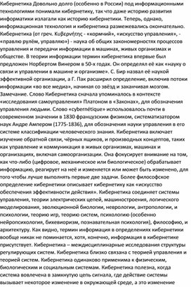 Кибернетика.docx