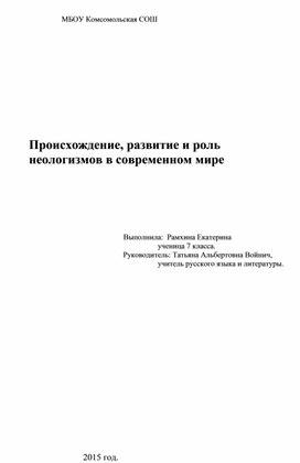 Происхождение, развитие и роль   неологизмов в современном мире  (исследовательская работа по русскому языку)