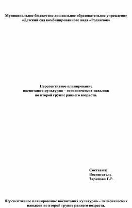 Perspektivnoe_planirovanie_KGN_ranniy_vozrast
