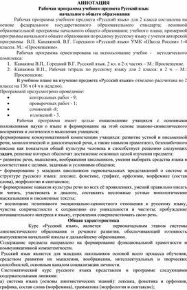 АННОТАЦИЯ  к рабочей программе по русскому языку 2 класс Школа России