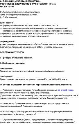 А. С. ПУШКИН. «КАПИТАНСКАЯ ДОЧКА». РОССИЙСКОЕ ДВОРЯНСТВО В XVIII СТОЛЕТИИ
