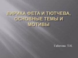 "Презентация на тему: ""Лирика Фета и Тютчева, основные темы и мотивы лирики"""