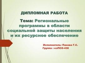 """Защита дипломной работы на тему: """"Региональные программы в области социальной защиты"""""""