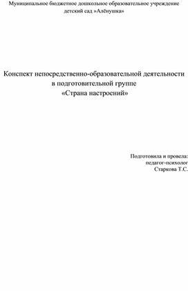 """Конспект НОД в подготовительной группе """"Страна настроений"""""""