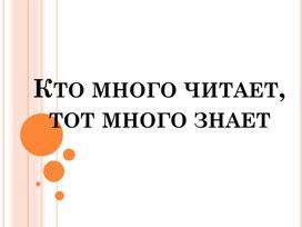 """Конспект+презентация """"Дательный падеж """"4 класс Русский язык"""