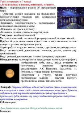 """Конспект урока литературы по теме """"Пейзаж, Луна и звезды"""""""