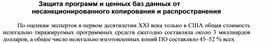 Защита программ и ценных баз данных от несанкционированного копирования и распространения.docx