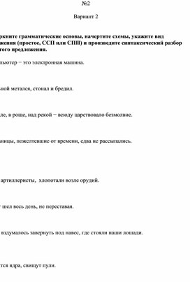 """Проверочная работа номер 2 по теме """"Сложное предложение"""" вариант 2. 9 класс"""