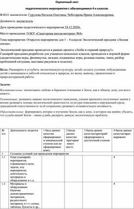 """Разработка сценария """"Экологическая сказка"""""""