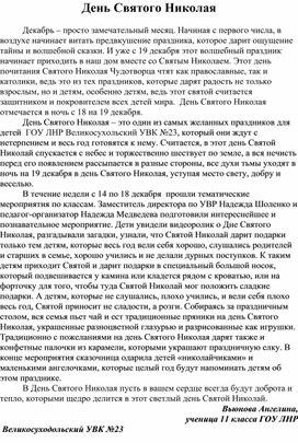 """Статья в школьную газету на тему:  """"День Святого Николая"""""""