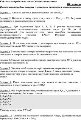 Контрольная работа по теме «Системы счисления» В3.docx