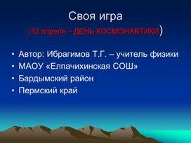 Своя игра (12 апреля- День космонавтики)