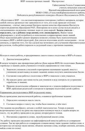 ВПР_ мастер-класс