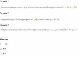 Приложение 5 (домашняя работа) (1)