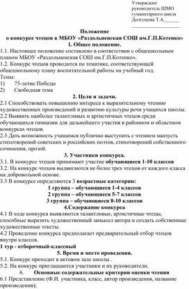 """Положение """"Конкурс чтецов"""""""