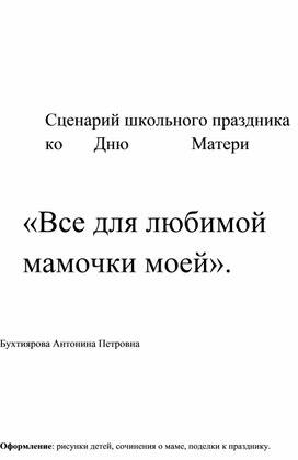 "Сценарий праздника ""День матери"""