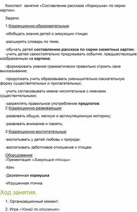 Конспект  занятия «Составление рассказа «Кормушка» по серии картин».