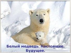 """Исследовательская работа """"Белый медведь.Настоящее.Будущее"""""""