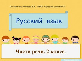 """Презентация по русскому языку """"Части речи"""" (2 класс)"""