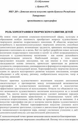 """""""Роль хореографии в творческом развитии детей"""""""