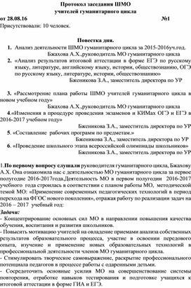 Протокол заседания ШМО гуманитарного цикла