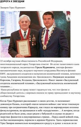 Доклад по астрономии на тему: Закиров Урал Нуриевич. Дорога к звездам