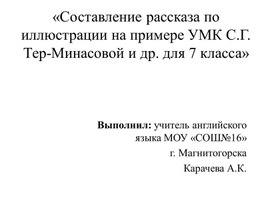 «Составление рассказа по иллюстрации на примере УМК С.Г. Тер-Минасовой и др. для 7 класса»