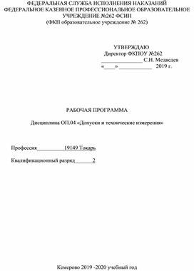 Рабочая программа Допуски и технические измерения