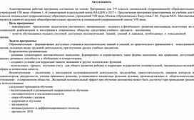 Адаптированная рабочая программа по математике 6 класс (VII вид)