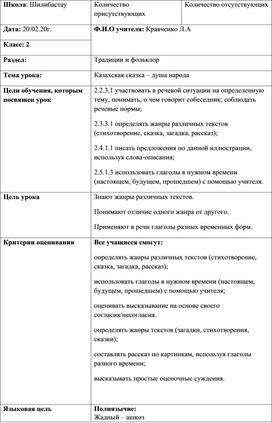 """Поурочное планирование урока во 2 классе на тему: """"Казахская сказка - душа народа"""""""