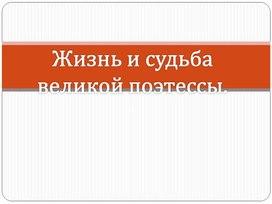 """Презентация на тему """"Жизнь и творчество великой поэтессы"""" (литература)"""
