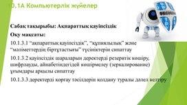 3Ақпараттық қауіпсіздік  Программалық қамтамасыз ету Презентация (1)