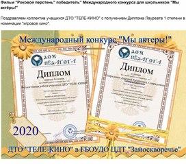 """Фильм """"Роковой перстень"""" победитель"""" Международного конкурса для школьников """"Мы актёры!"""""""