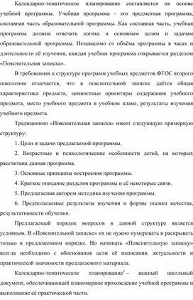 Сообщение на тему: Рекомендации по составлению КТП