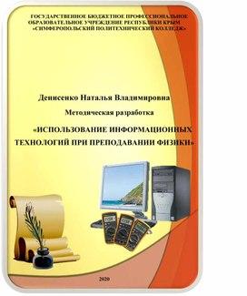 Методическая разработка «Использование информационных технологий при преподавании физики»