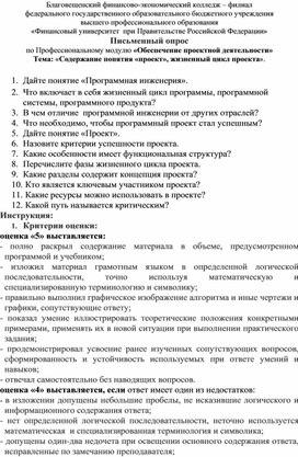 МДК 04.01 Обеспечение проектной деятельности