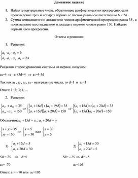2Дидактический материал 2 Домашнее задание (1)