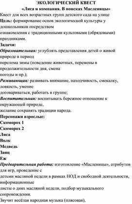 ЭКОЛОГИЧЕСКИЙ КВЕСТ «Лиса и компания. В поисках Масленицы»