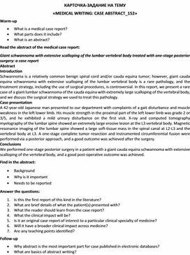 Карточка-задание по английскому языку на тему «MEDICAL WRITING: CASE ABSTRACT_152»