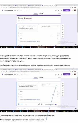 Пошаговая инструкция по созданию тестов в гугл-формах