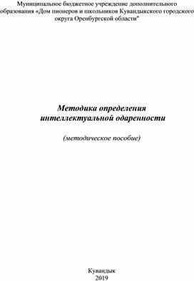"""""""Методика определения интеллектуальной одаренности"""""""