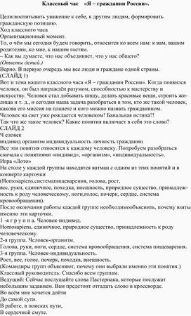 Классный час «Я – гражданин России».
