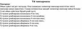Қосымша3